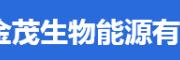 莘县金茂生物能源有限公司