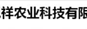莘县砚祥农业科技有限公司